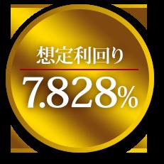 想定利回り7.828%
