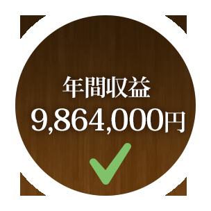 年間収益9,864,000円