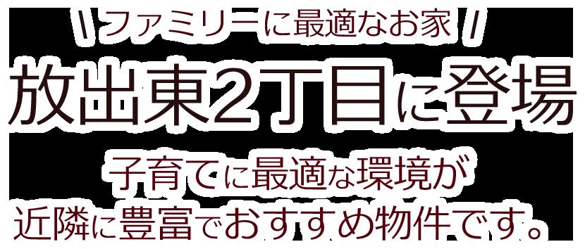 人気の阪急沿線