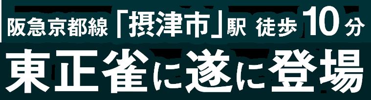 摂津市東正雀にて新築マンション販売開始