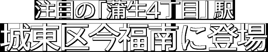 今福南にて新築マンション販売開始