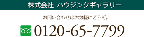 株式会社ハウジングギャラリー 0120-65-7799