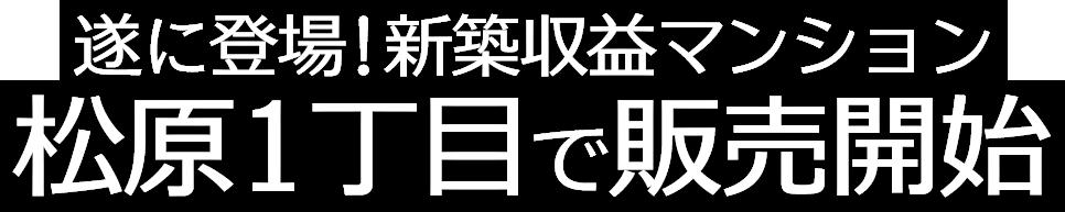 東大阪市松原1丁目にて新築マンション販売開始