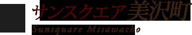 サンスクエア茨木市美沢町