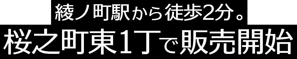 堺市桜之町1丁にて新築マンション販売開始