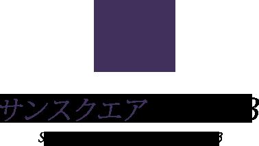 株式会社ハウジングギャラリー城東区鴫野東