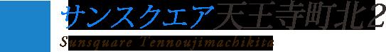 サンスクエア阿倍野区天王寺町北2