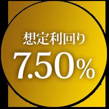 想定利回り7.5%