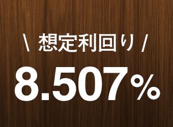 想定利回り7.822%