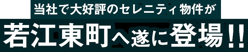 東大阪市若江東町にて新築マンション販売開始